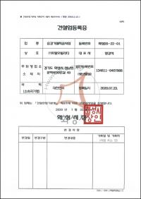 건설업등록증 면허 공지.png